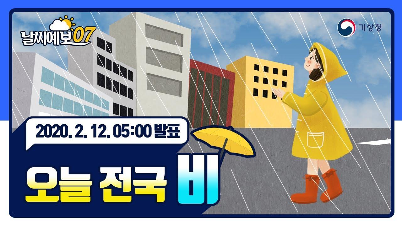 [날씨예보07] 2월 12일 5시 발표, 밤까지 전국 비, 일부 내륙 내일 아침까지