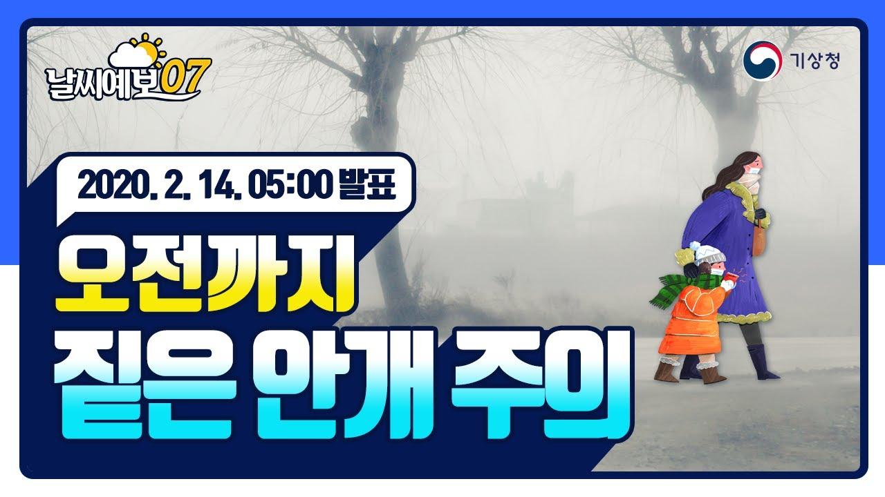 유튜브 기상청 오늘 날씨 예보 2월 14일 5시 발표, 오전까지 짙은 안개 주의