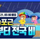 유튜브 기상청 오늘 날씨 2월 21일 5시 발표, 오늘 포근, 밤부터 전국 비