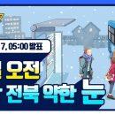 [날씨예보07] 2월 7일 5시 발표, 내일 오전 충남 전북 약한 눈