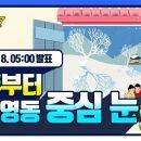 [날씨예보07] 2월 8일 5시 발표, 오후부터 강원영동 중심 눈