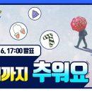 [날씨예보17] 2월 6일 17시 발표,아침까지 추워요