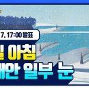 [날씨예보17] 2월 7일 17시 발표, 내일 아침 서해안 일부 눈