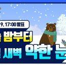 [날씨예보17] 2월 9일 17시 발표, 오늘 밤부터 내일 새벽사이 약한 눈