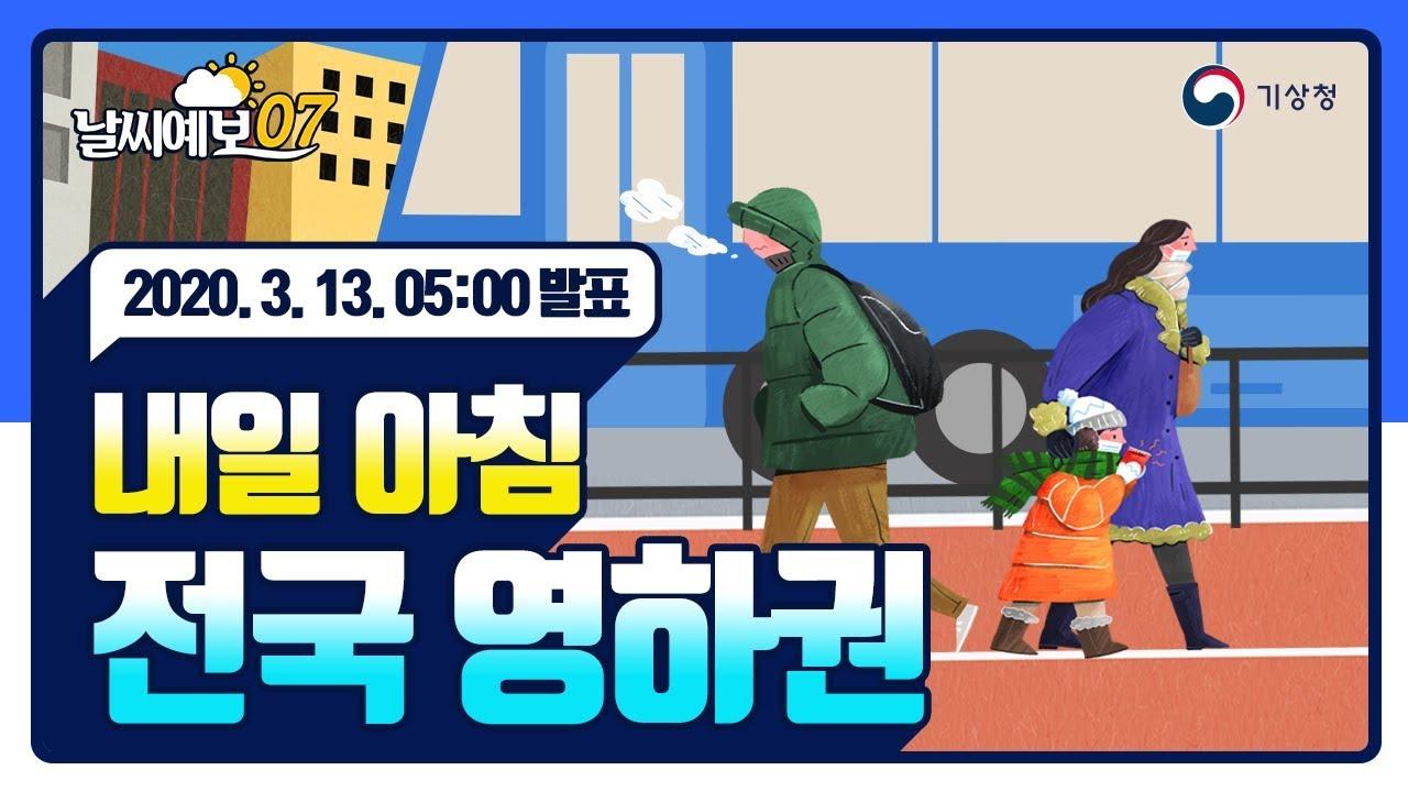 유튜브동영상 기상청 날씨예보 3월 13일 5시 아침 영하권