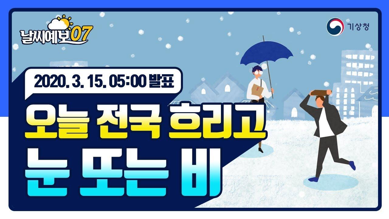 유튜브동영상 기상청 날씨예보 3월 15일 5시 발표, 강풍 유의