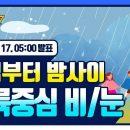 유튜브동영상 기상청 날씨예보 3월 17일 5시 비/눈