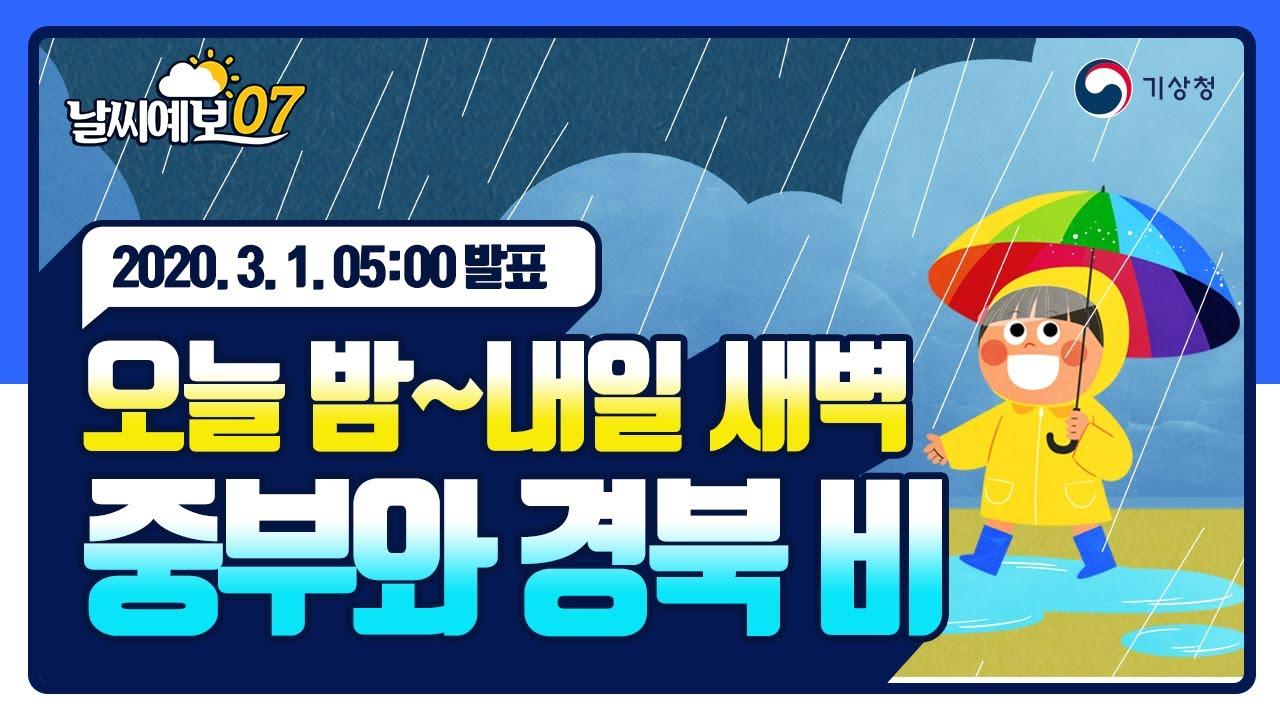 유튜브 동영상 기상청 날씨 예보 3월 1일 5시 발표, 오늘 밤~내일 새벽 중부와 경북 비