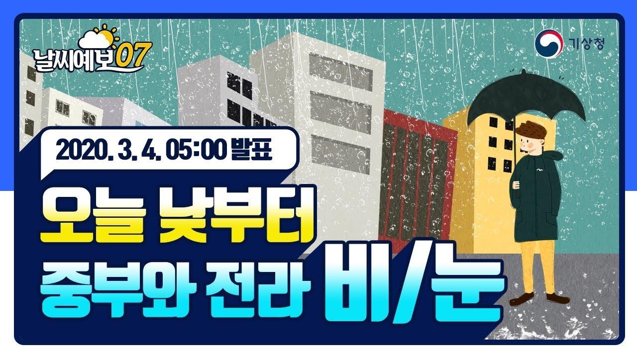 유튜브동영상 기상청 날씨예보 3월 4일 5시 발표, 오늘 낮부터 중부와 전라 비/눈