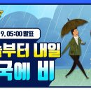 유튜브동영상 기상청 날씨예보 3월 9일 5시 발표 전국 비