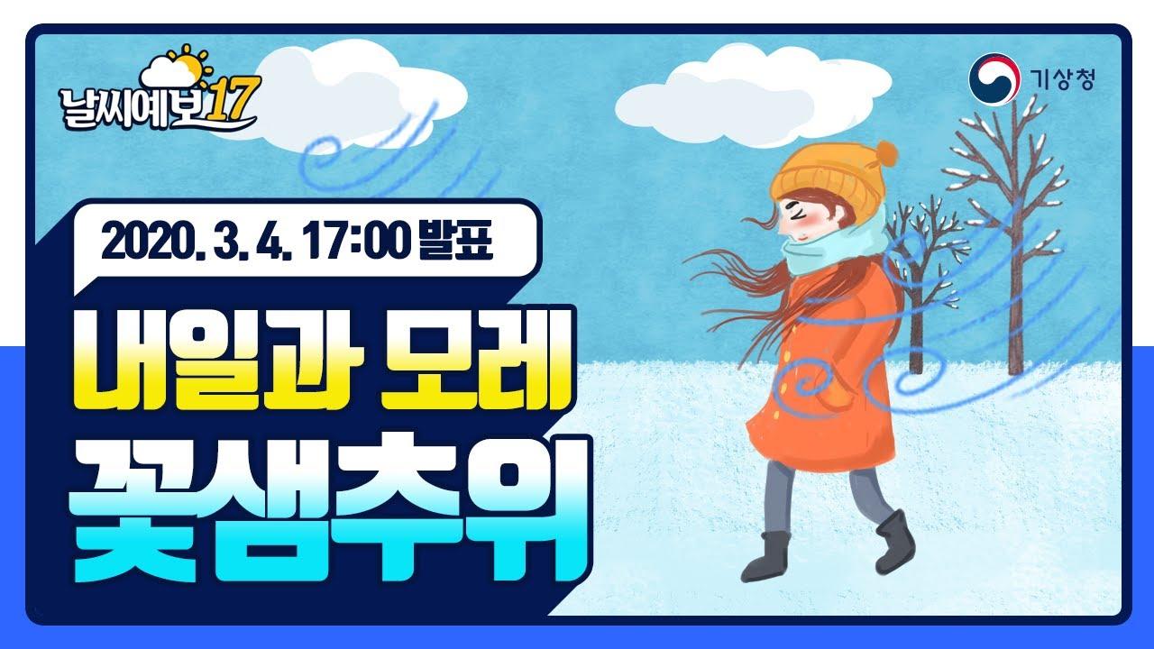 유튜브동영상 기상청 날씨예보17 3월 4일 17시 발표