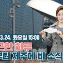 유튜브 내일 날씨 예보 3월 24일 15시 기준 밤 제주 비소식