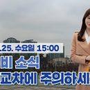 유튜버 동영상 웨더뉴스 내일의 날씨 3월 25일 15시 기준