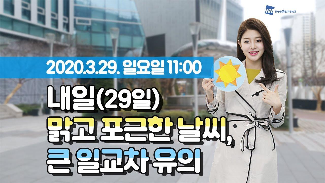 유튜브 내일의 동영상 날씨 3월 29일 11시 기준