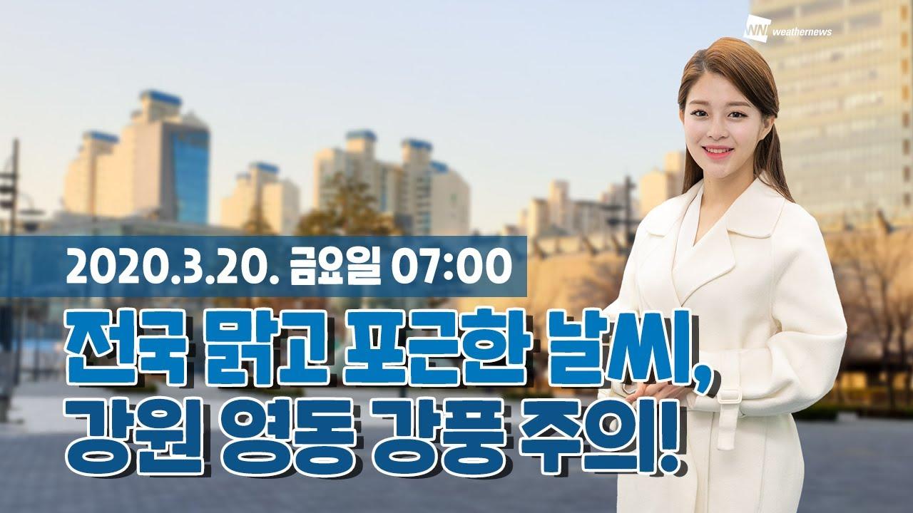 동영상 오늘의 날씨 3월 20일 07시 전국 맑고 포근