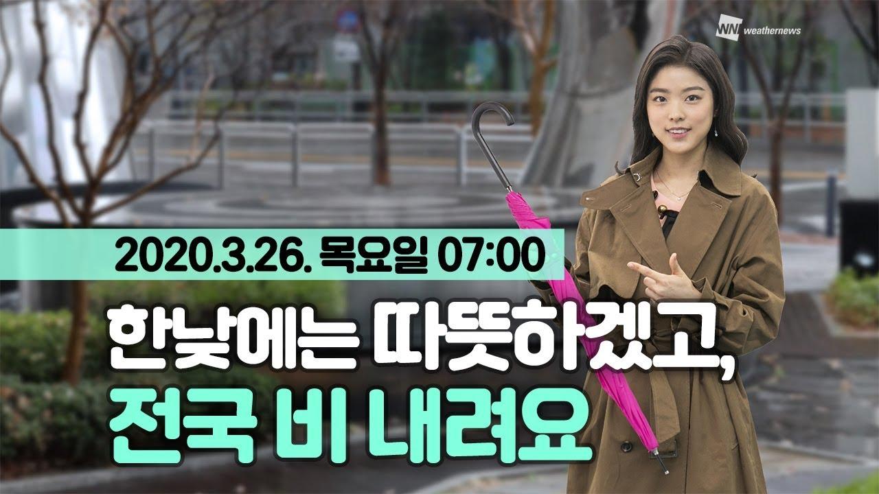 유튜브 오늘의 날씨 동영상 3월 26일 07시 기준