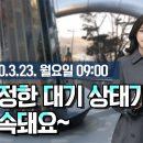 유튜브 오늘의 날씨 동영상, 미세먼지 예보 3월 23일 09시 기준