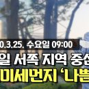 유튜버 웨더뉴스 오늘의 날씨 미세먼지 예보 3월 25일 09시 기준