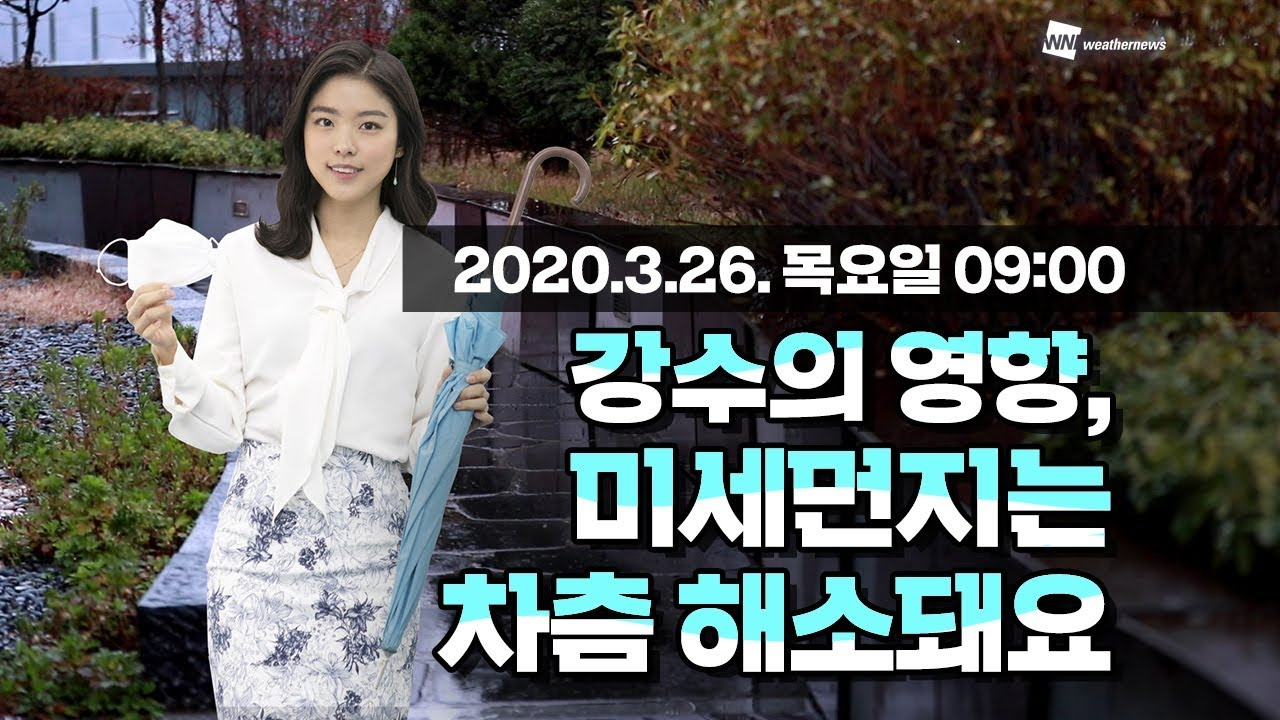 유튜브 동영상 오늘의 미세먼지 예보 3월 26일 09시 기준