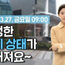 유튜브 오늘의 미세먼지 동영상 예보 3월 27일 09시 기준