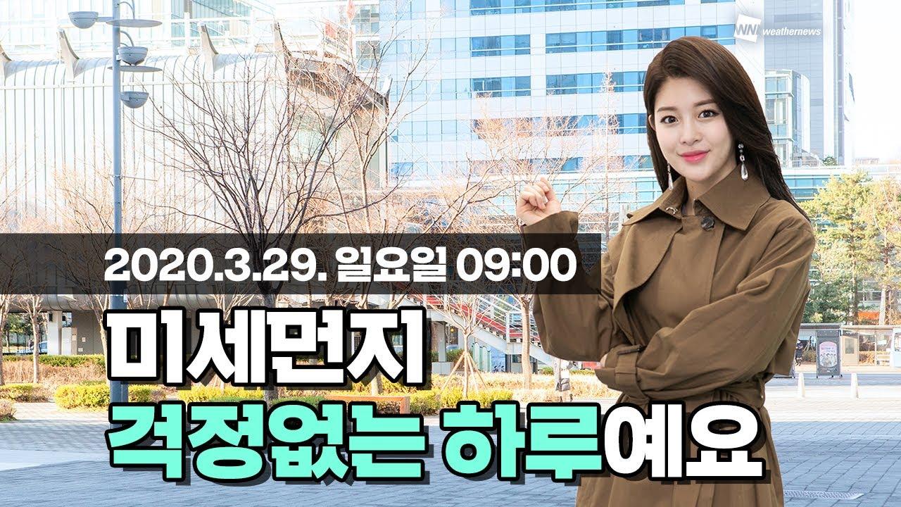 유튜브 오늘의 미세먼지 동영상 예보 3월 29일 09시 기준