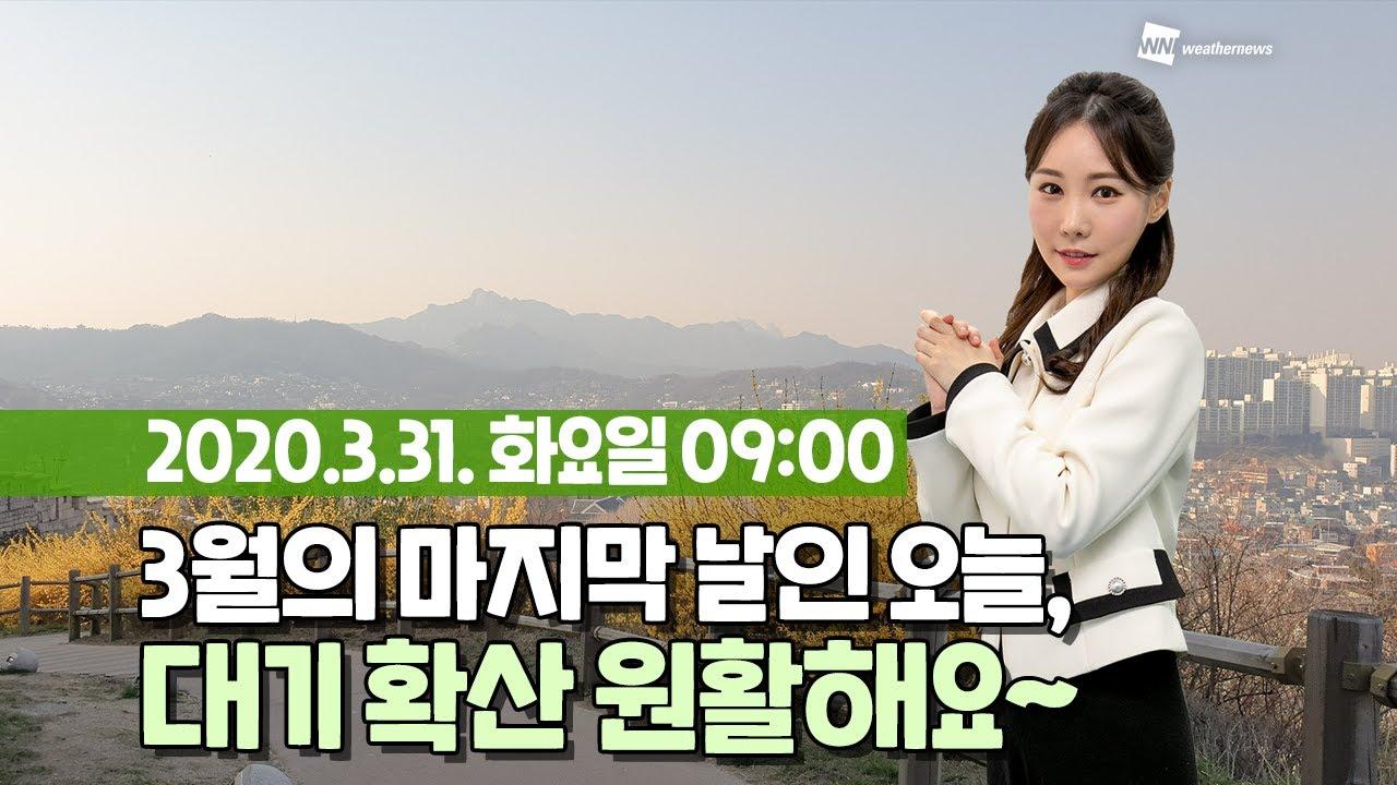 유튜브 오늘의 미세먼지 동영상 예보 3월 31일 09시 기준