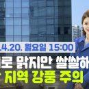 유튜브 내일의 동영상 날씨 4월 20일 15시 기준