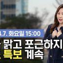 유튜브 내일의 동영상 날씨 4월 7일 15시 기준