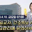 유튜브 오늘의 동영상 날씨 4월 10일 07시 기준