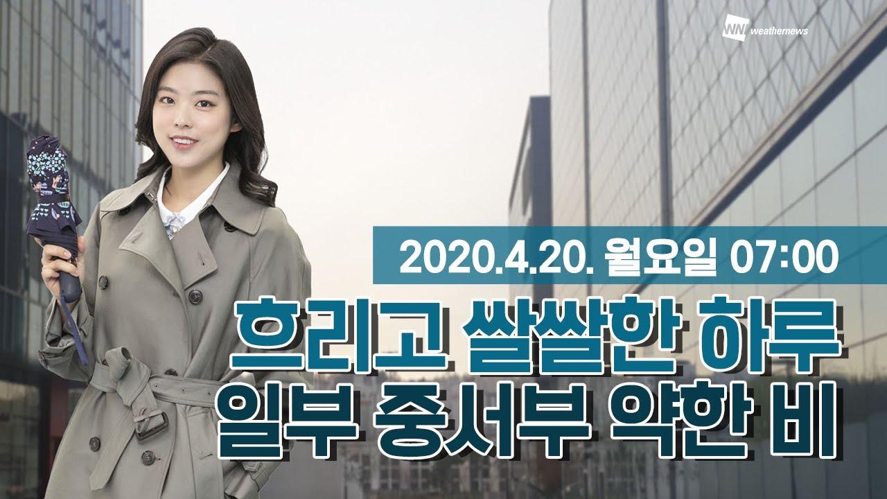 유튜브 오늘의 동영상 날씨 4월 20일 07시 기준