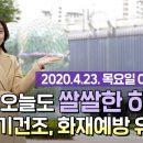 유튜브 오늘의 동영상 날씨 4월 23일 07시 기준