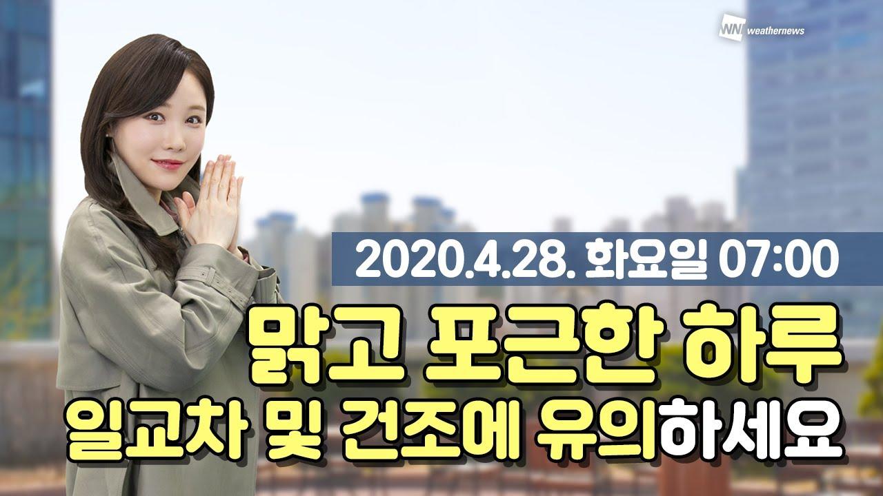 유튜브 오늘의 동영상 날씨 4월 28일 07시 기준