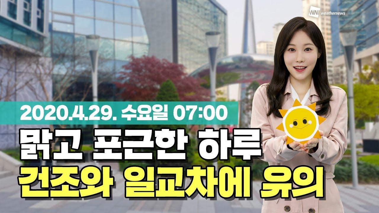 유튜브 오늘의 동영상 날씨 4월 29일 07시 기준