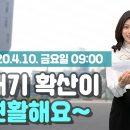 유튜브 오늘의 미세먼지 동영상 예보 4월 10일 09시 기준