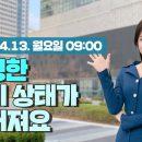 유튜브 오늘의 미세먼지 동영상 예보 4월 13일 09시 기준