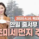 유튜브 오늘의 미세먼지 동영상 예보 4월 16일 09시 기준