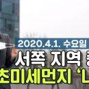 유튜브 오늘의 미세먼지 동영상 예보 4월 1일 09시 기준