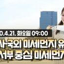 유튜브 오늘의 미세먼지 동영상 예보 4월 21일 09시 기준