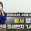 유튜브 오늘의 미세먼지 동영상 예보 4월 22일 09시 기준