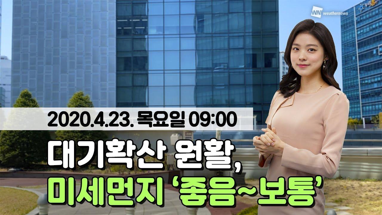 유튜브 오늘의 미세먼지 동영상 예보 4월 23일 09시 기준