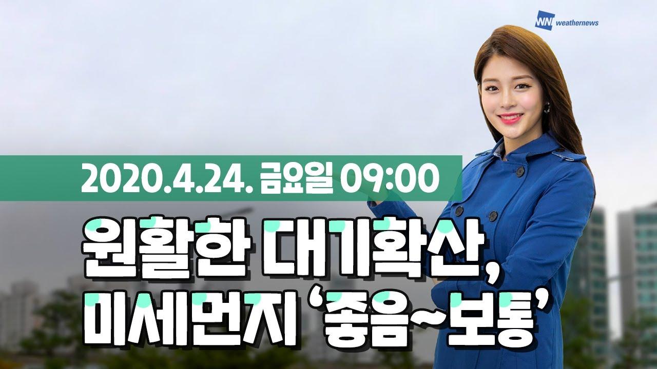 유튜브 오늘의 미세먼지 동영상 예보 4월 24일 09시 기준