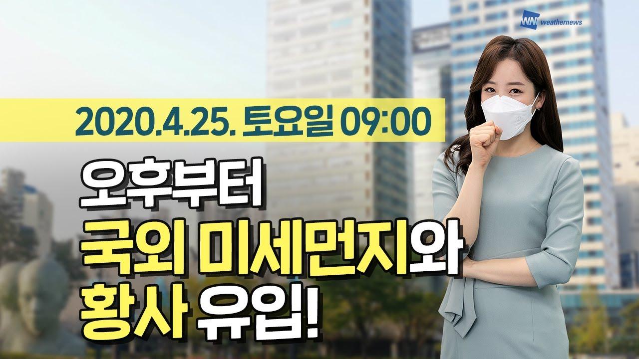 유튜브 오늘의 미세먼지 동영상 예보 4월 25일 09시 기준
