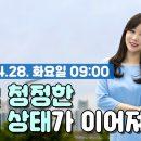 유튜브 오늘의 미세먼지 동영상 예보 4월 28일 09시 기준