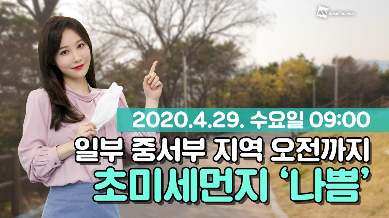 유튜브 오늘의 미세먼지 동영상 예보 4월 29일 09시 기준