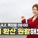 유튜브 오늘의 미세먼지 동영상 예보 4월 2일 09시 기준