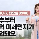유튜브 오늘의 미세먼지 동영상 예보 4월 7일 09시 기준