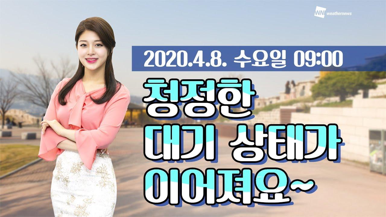 유튜브 오늘의 미세먼지 동영상 예보 4월 9일 09시 기준