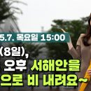 유튜브 내일의 동영상 날씨 5월 7일 15시 기준