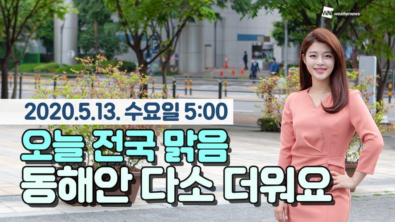 오늘의 동영상 날씨 5월 13일 05시 기준 전국 맑음