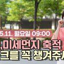 오늘의 미세먼지 동영상 예보 5월 11일 09시 기준